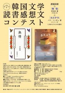 第7回韓国文学読書感想文コンテストの課題図書に『カステラ』が選ばれました。
