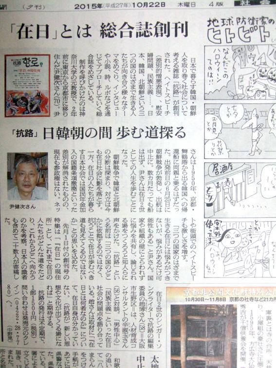 『抗路』が朝日新聞(2015年10月21・22日夕刊)で取り上げられました。