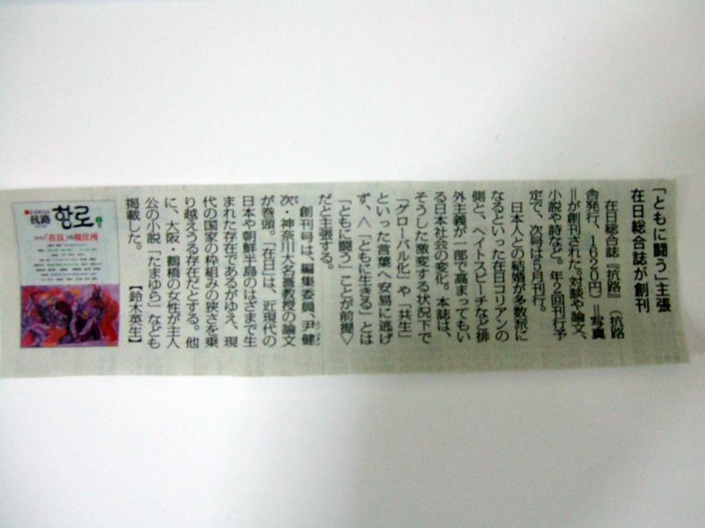 2016年1月6日『毎日新聞』夕刊の『抗路』紹介記事