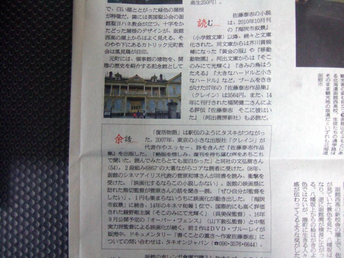 2016年1月16日『朝日新聞』別刷り「be」掲載佐藤泰志紹介記事