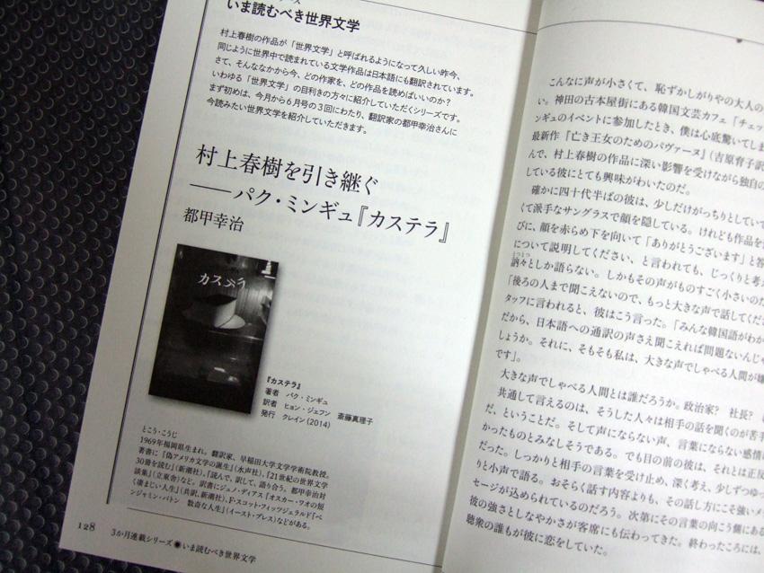 『英語で読む村上春樹』4月号で『カステラ』が紹介されています。