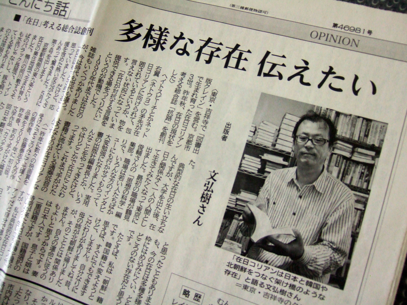 共同通信配信のクレイン代表・文弘樹の紹介記事