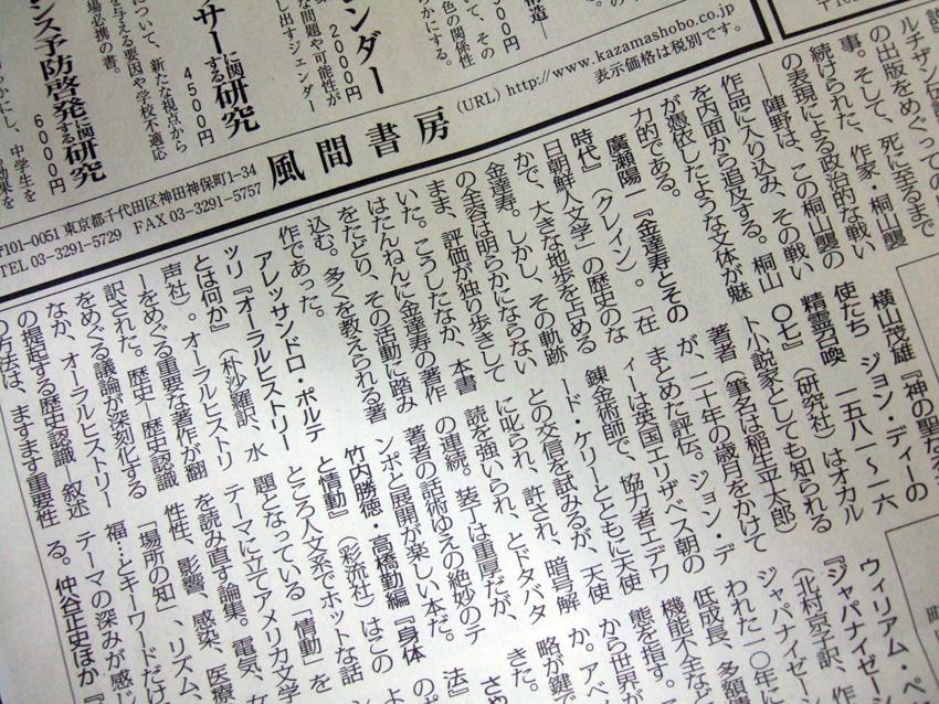『週刊読書人』7月22日号に「金達寿とその時代」が紹介されました。