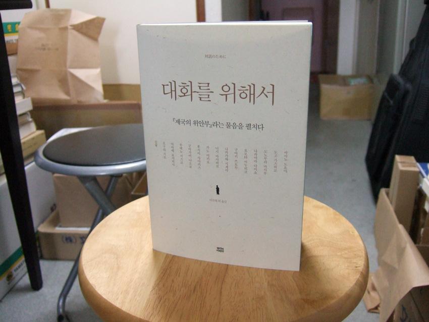 『対話のために』の韓国語版が出来上がりました。