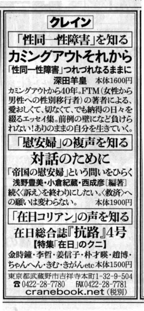 『東京新聞』12月22日朝刊・広告