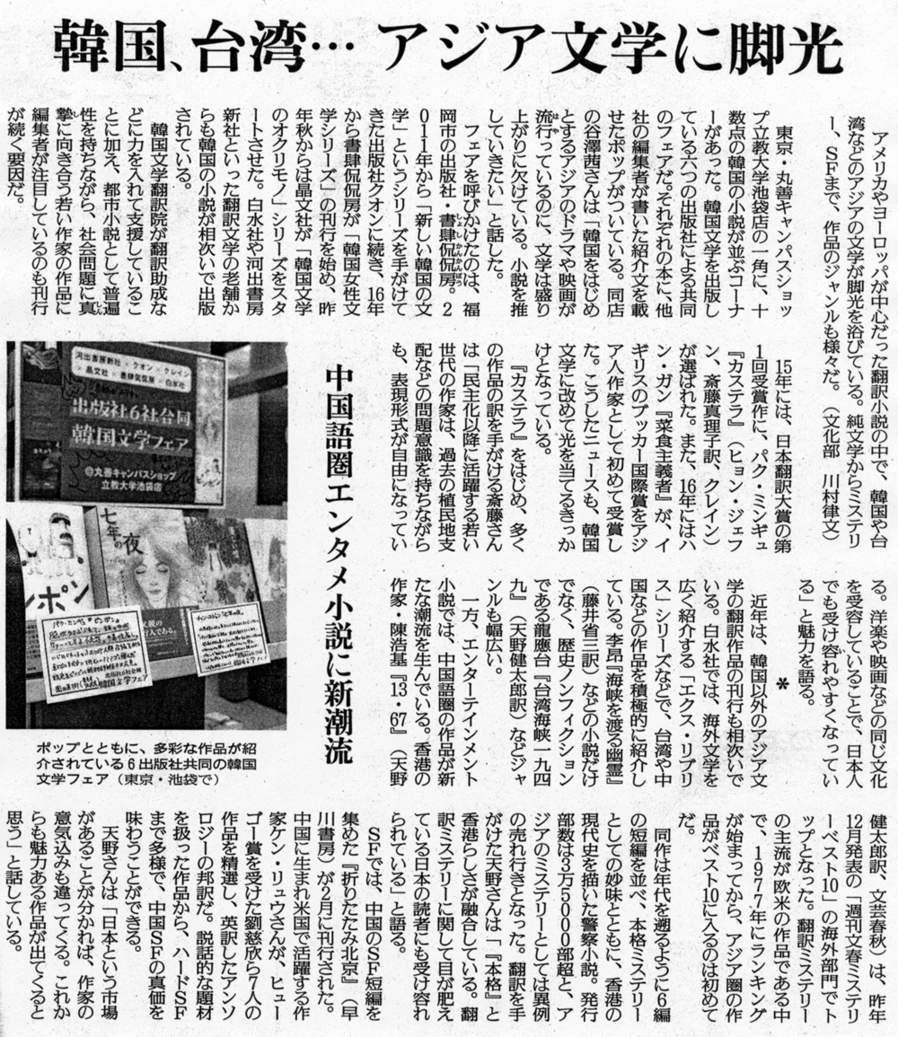 韓国・台湾......アジア文学に脚光