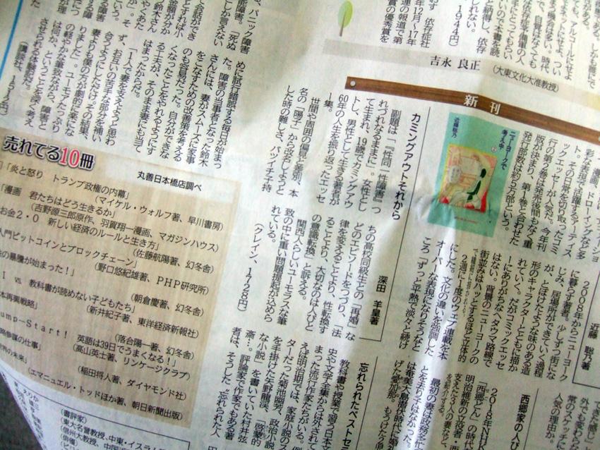 2018年3月11日『信濃毎日新聞』読書欄『カミングアウトそれから』紹介記事