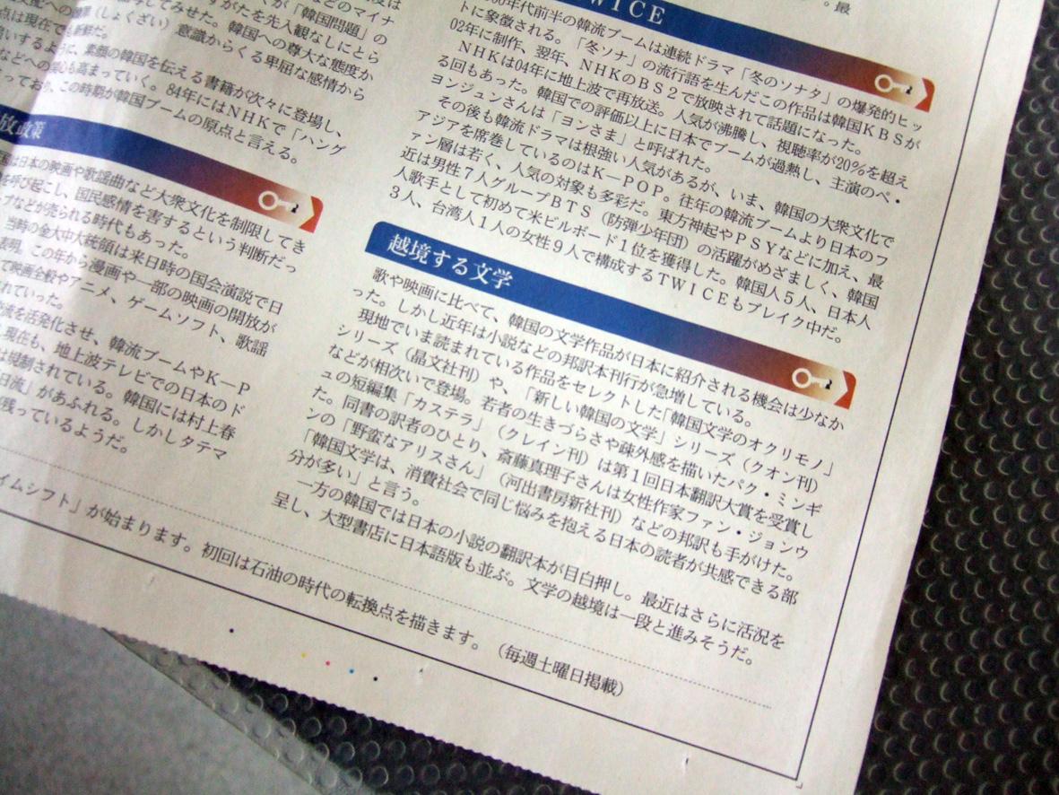 『日本経済新聞』2018年6月30日朝刊記事