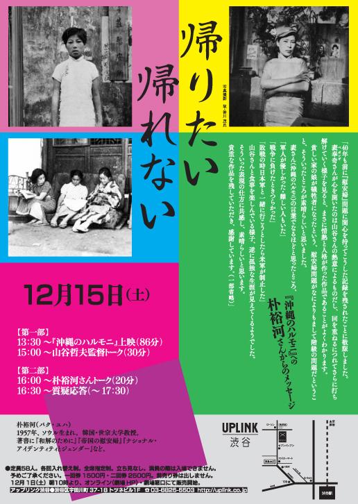 『沖縄のハルモニ』上映会のゲストに朴裕河さんをお迎えいたします