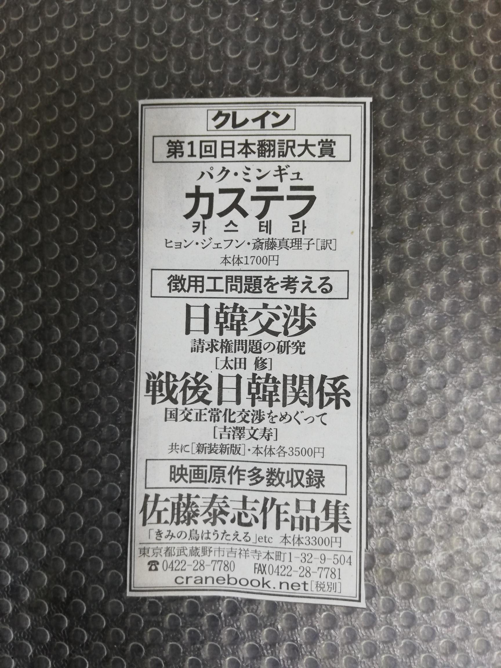 『東京新聞』2018年12月21日広告