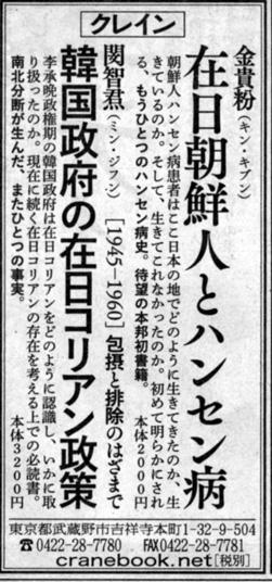 『東京新聞』2019年3月29日広告