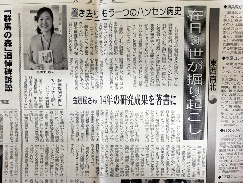 『民団新聞』で金貴粉さんが紹介されました。