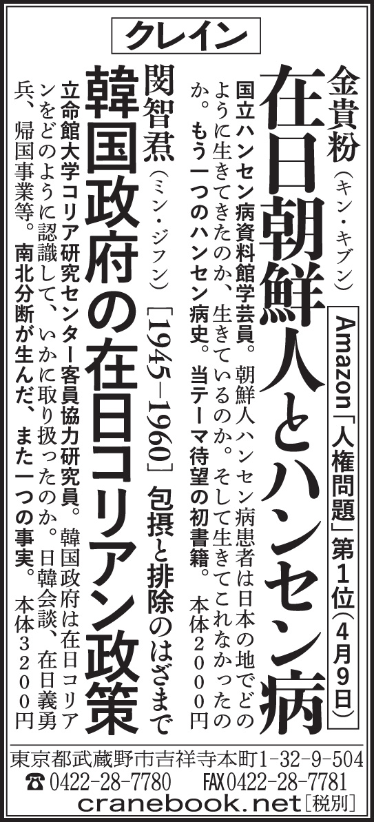 『京都新聞』4月21日の広告です。