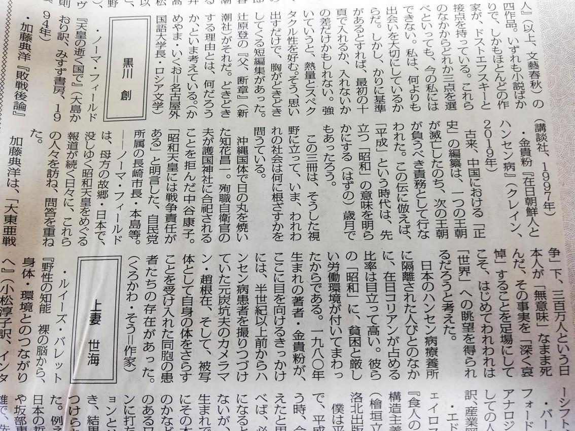 『週刊読書人』で『在日朝鮮人とハンセン病』が紹介されました。
