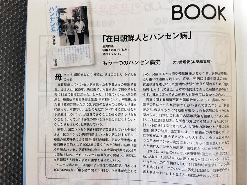 月刊『イオ』5月号の『在日朝鮮人とハンセン病』書評