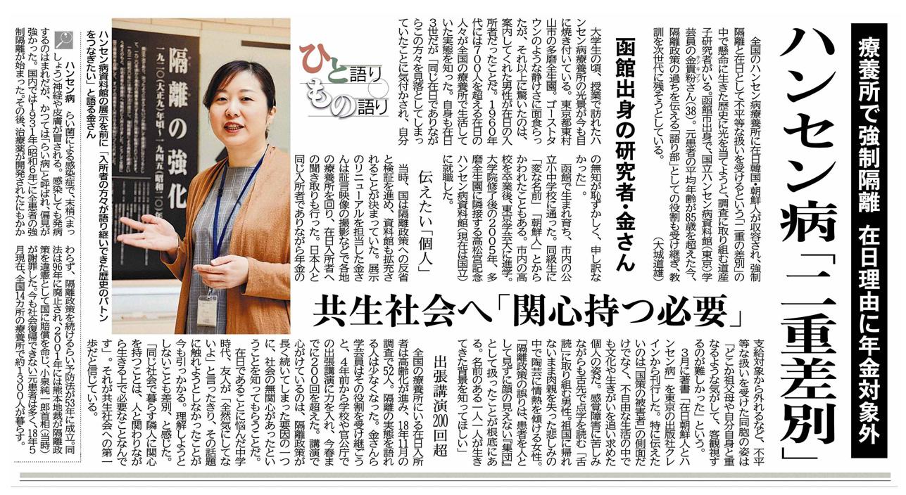 『北海道新聞』で金貴粉さんが紹介されました。