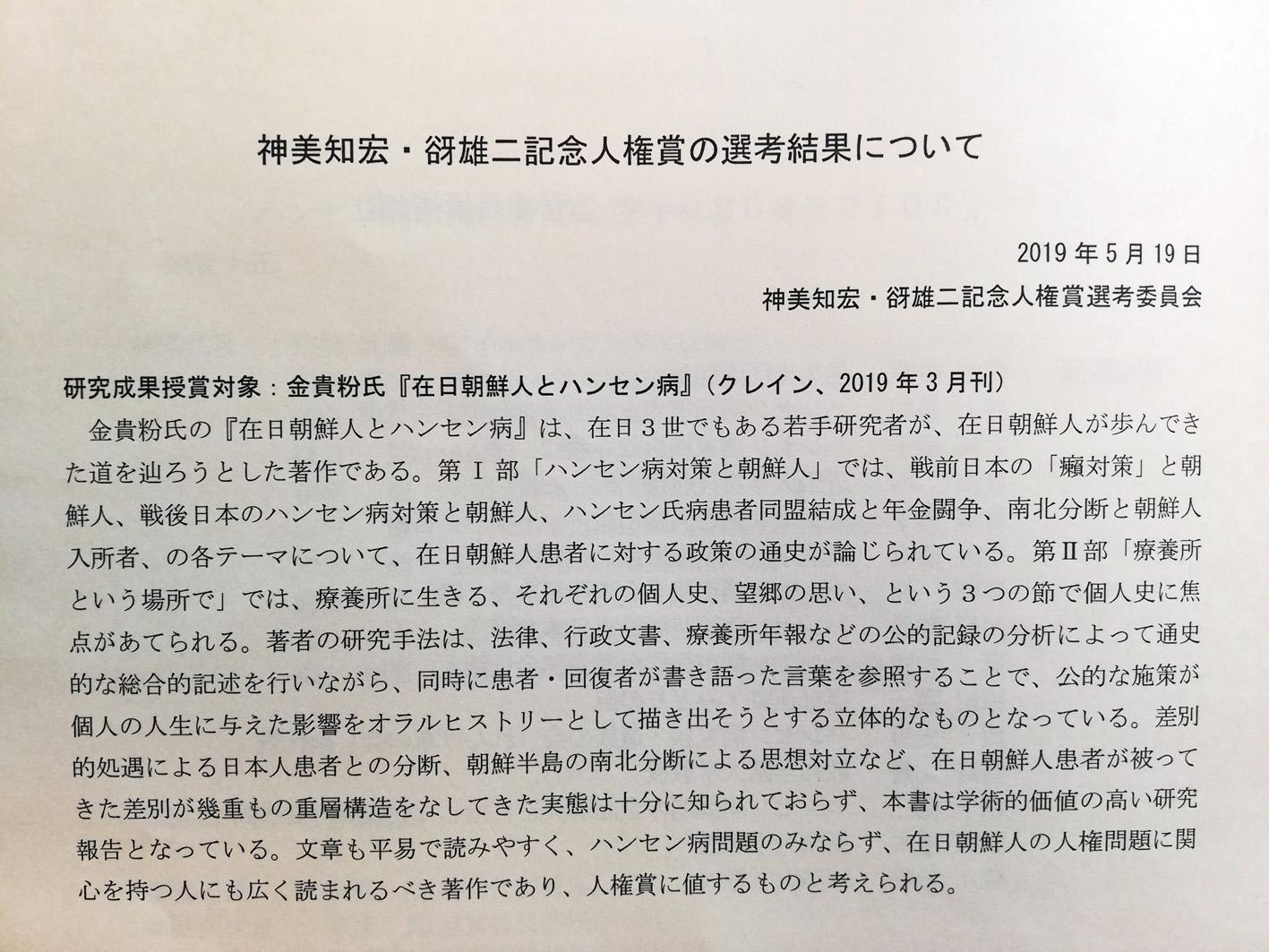 金貴粉さんが「第3回 神美知宏・谺雄二記念人権賞」を受賞しました。
