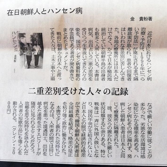 『日本経済新聞』で『在日朝鮮人とハンセン病』が紹介されました。