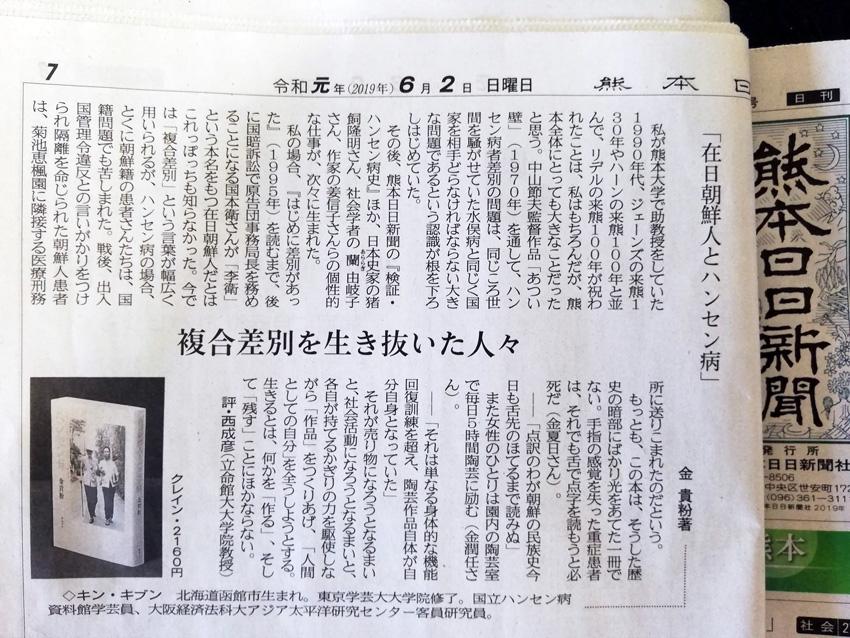 『熊本日日新聞』で『在日朝鮮人とハンセン病』が紹介されました。
