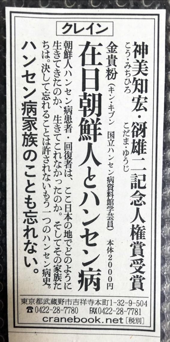 『熊本日日新聞』6月28日の広告です。