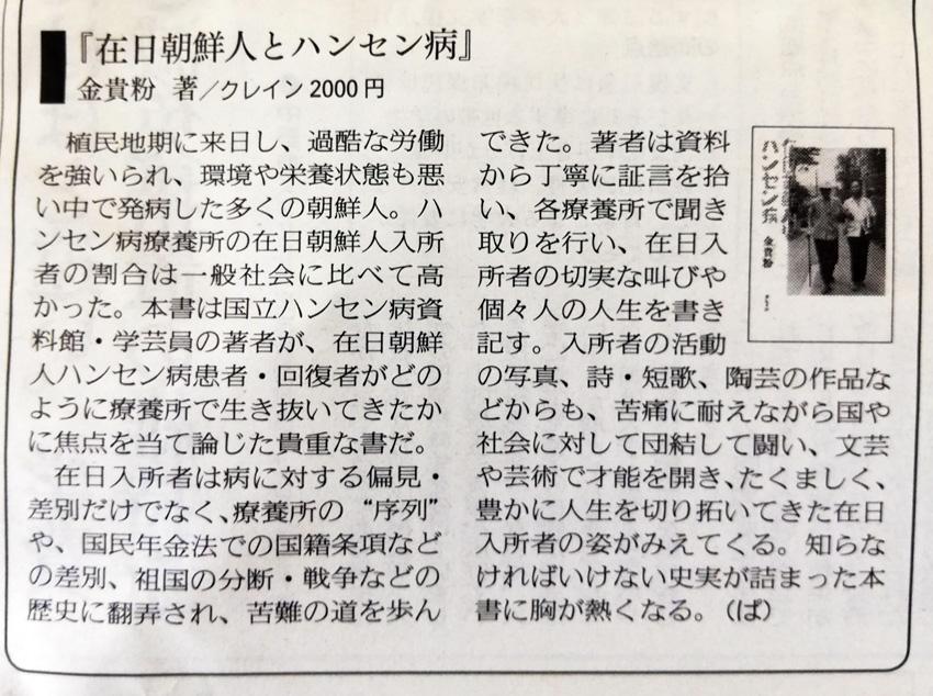 『ふぇみん』7月5日で『在日朝鮮人とハンセン病』が紹介されました。