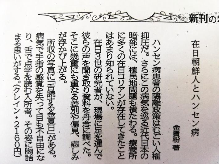 『京都新聞』で『在日朝鮮人とハンセン病』が紹介されました。