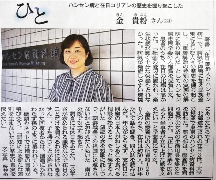 『朝日新聞』の「ひと」欄で金貴粉さんが紹介されました。