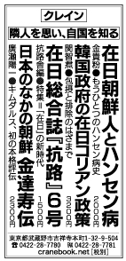 『東京新聞』2019年12月16日の広告です。