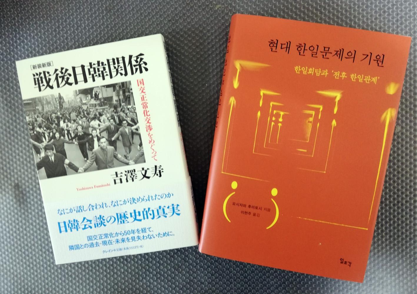 『戦後日韓関係』の韓国語版が刊行されました。