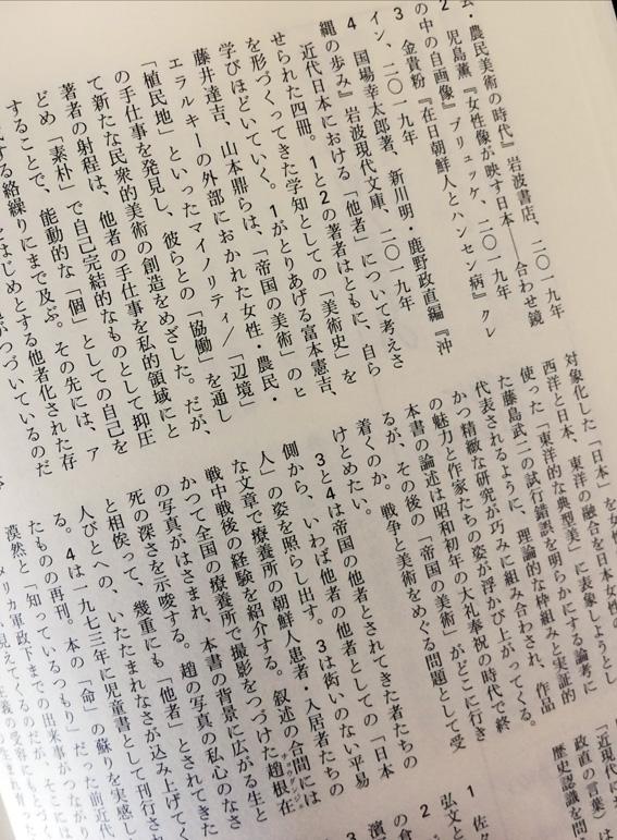 雑誌『みすず』の読書アンケートで『在日朝鮮人とハンセン病』が取り上げられました。
