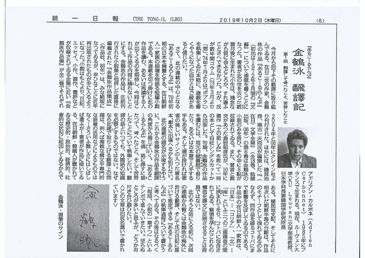 金鶴泳翻訳記の連載が始まりました。
