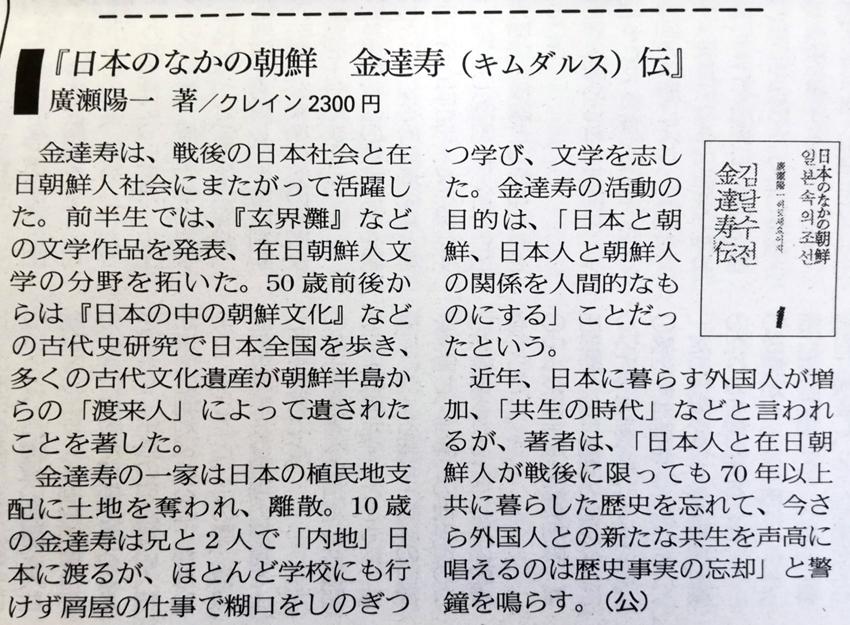 『ふぇみん』で『日本のなかの朝鮮 金達寿伝』が紹介されました。