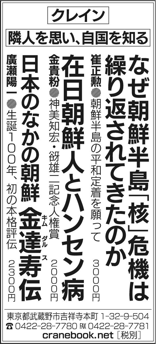 『京都新聞』2020年4月11日の広告です。