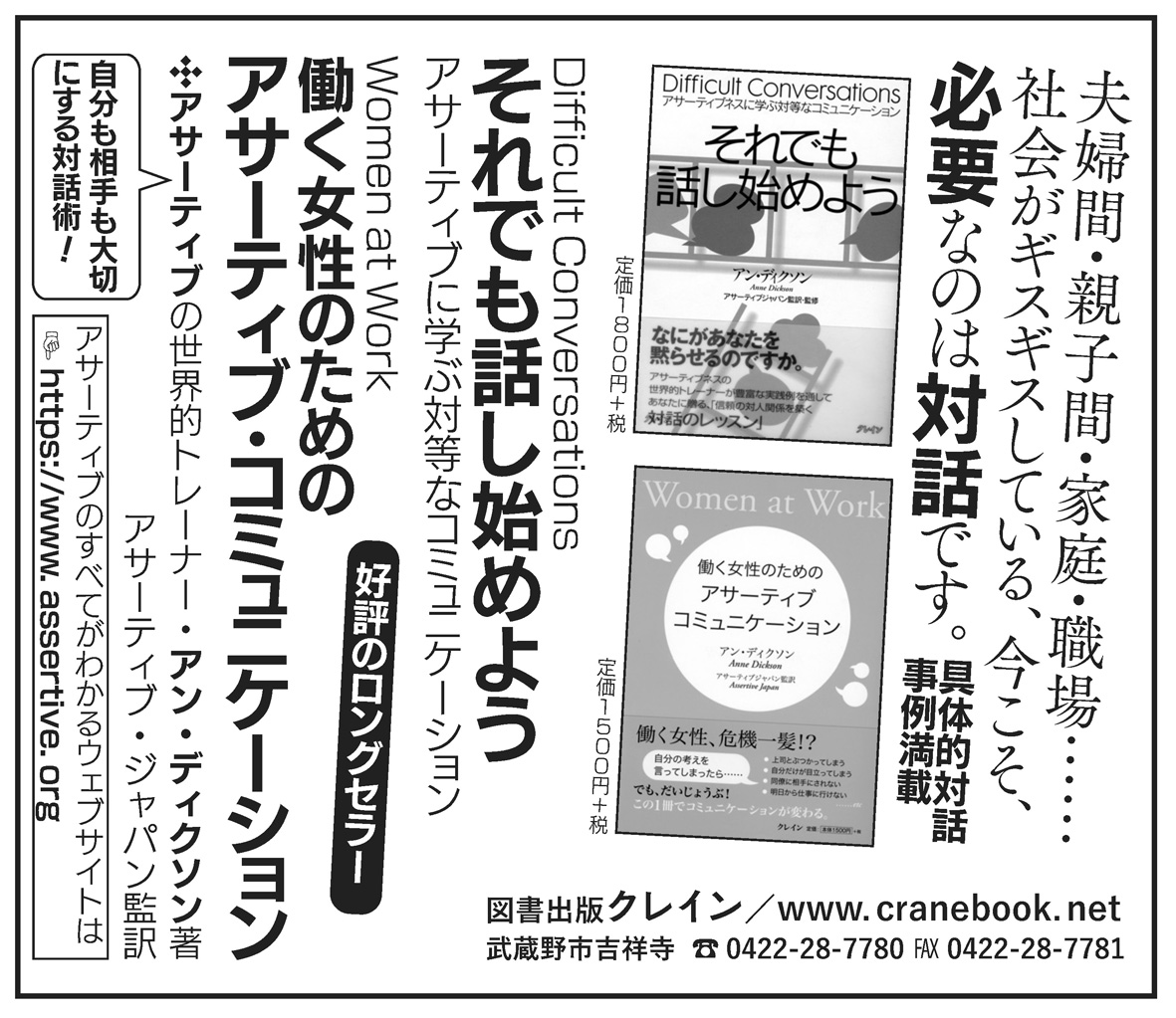 『ふぇみん』2020年5月5日の広告です。