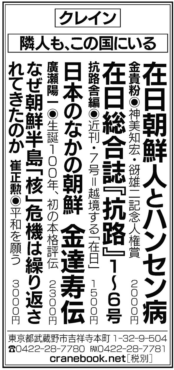 『東京新聞』2020年5月14日の広告です。