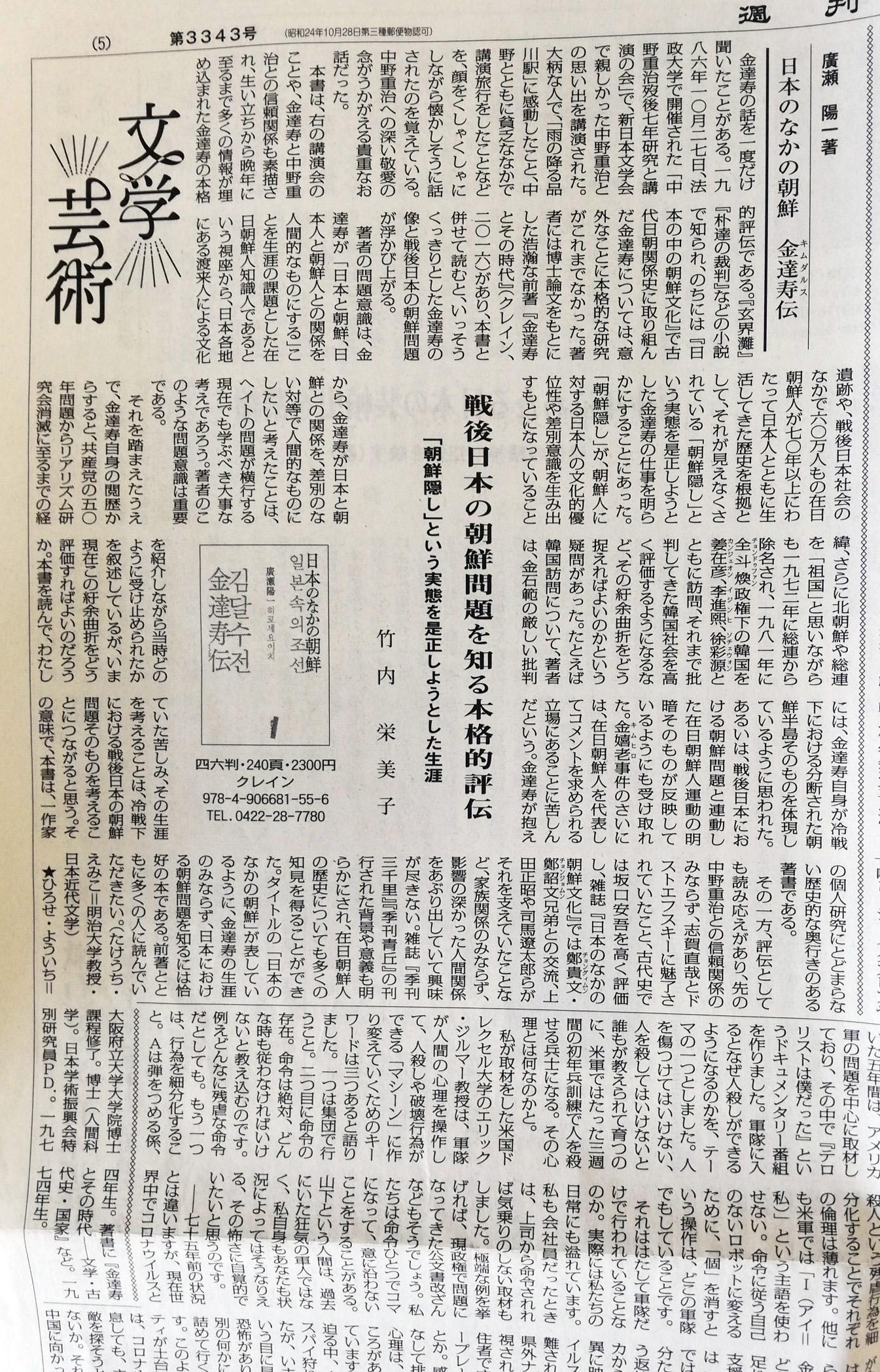 『週刊 読書人』での『金達寿伝』の書評