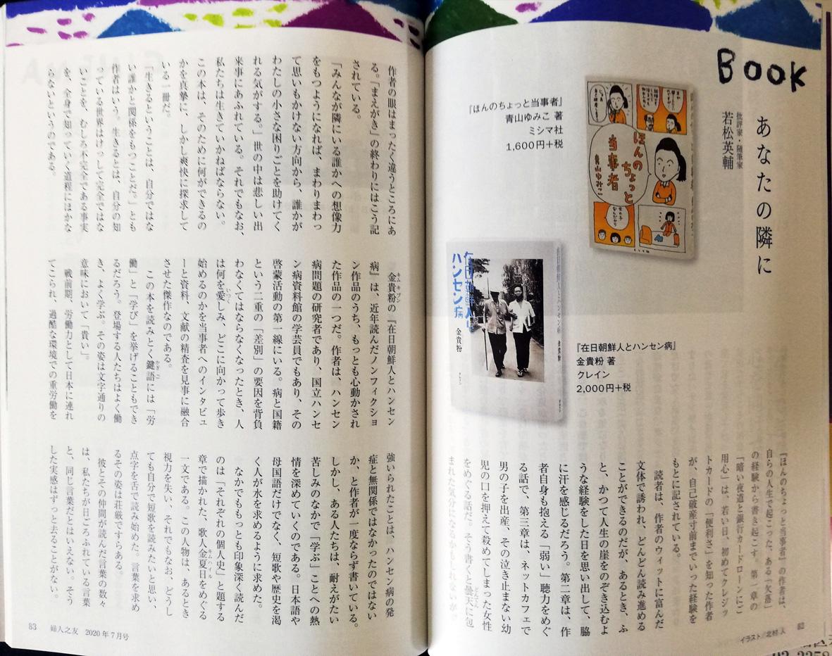 『婦人之友』での『在日朝鮮人とハンセン病』書評記事