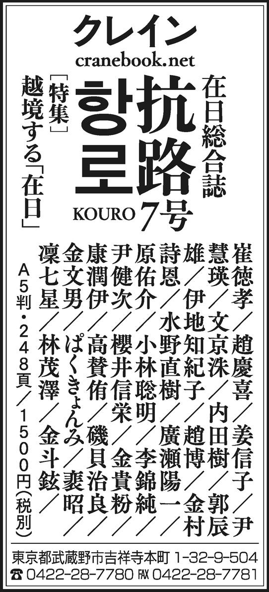 『京都新聞』7月27日の『抗路7号』広告