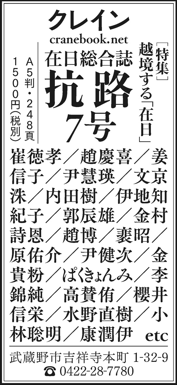 『週刊読書人』7月17日『抗路7号』広告
