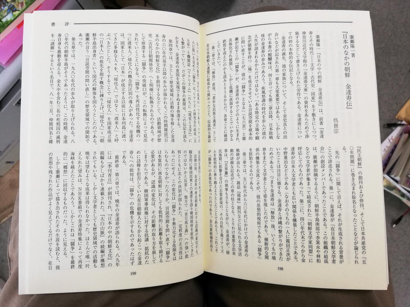 『社会文学』第52号での『金達寿伝』書評