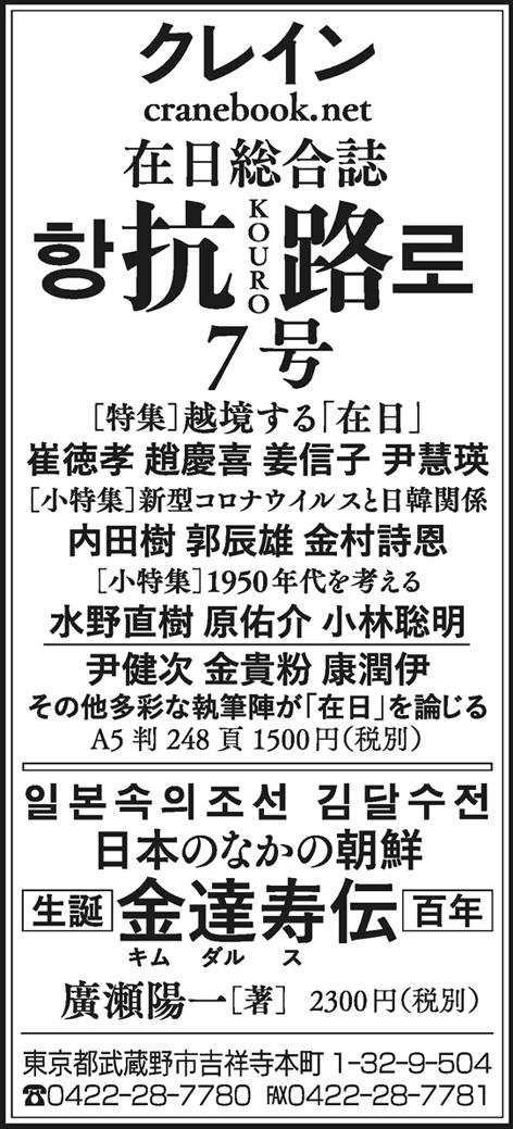 『京都新聞』8月28日の広告