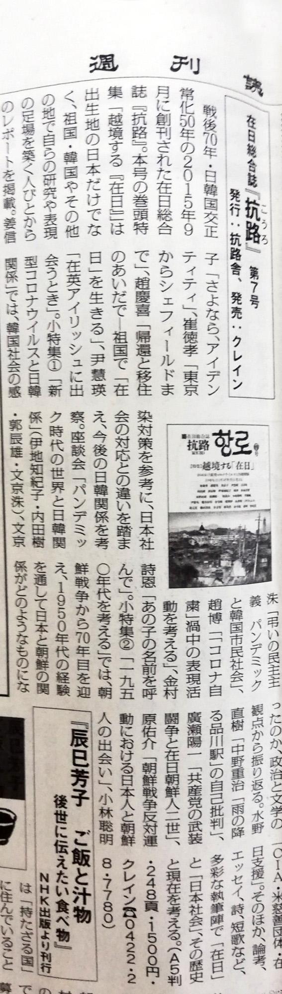 『週刊読書人』9月4日号の『抗路7号』紹介記事