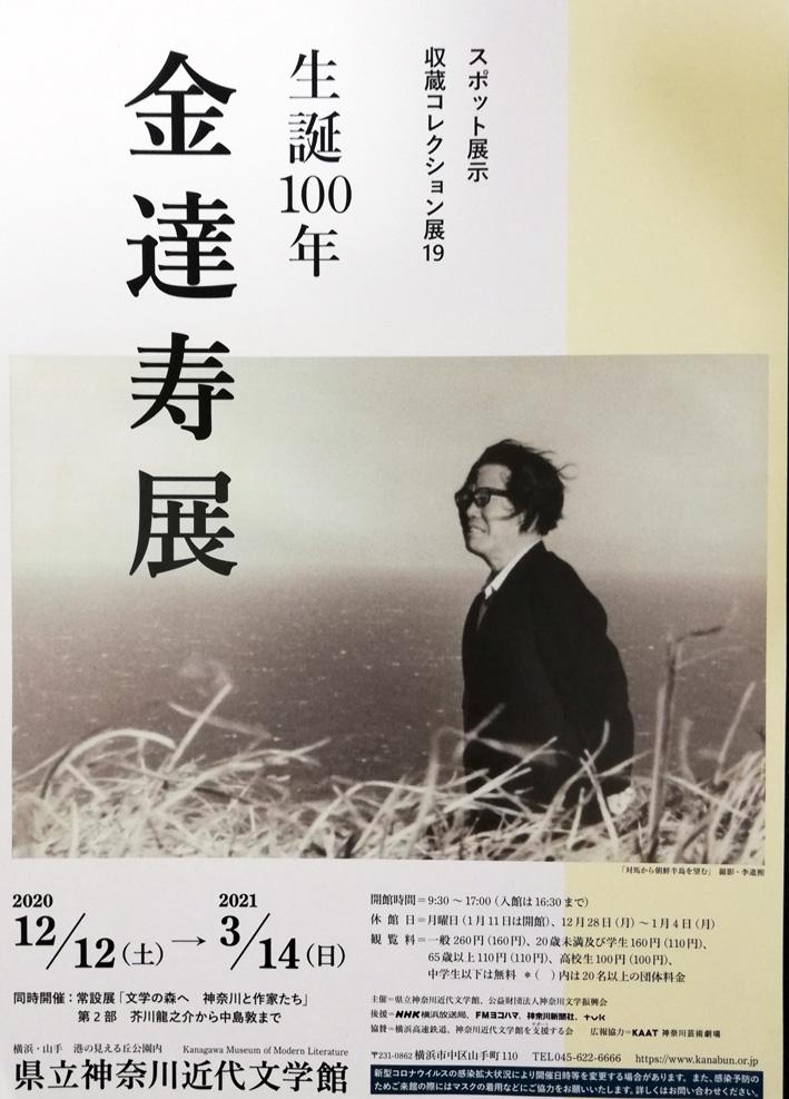 『生誕100年 金達寿展』が開催されます。