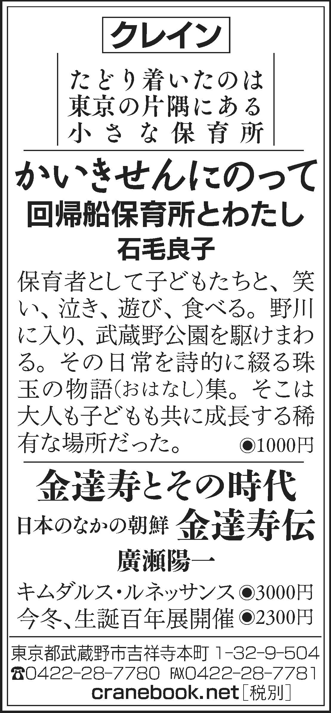 『東京新聞』10月19日の広告