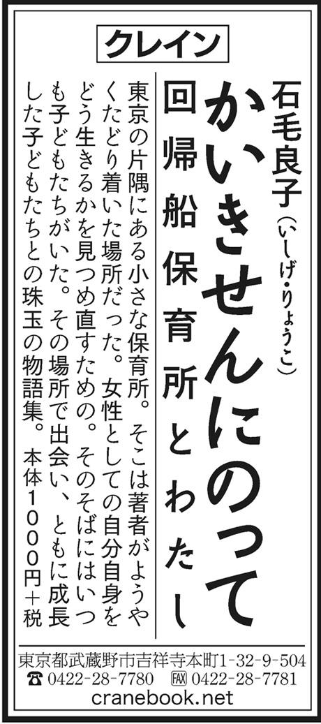 『ふぇみん』2020年11月5日号の広告