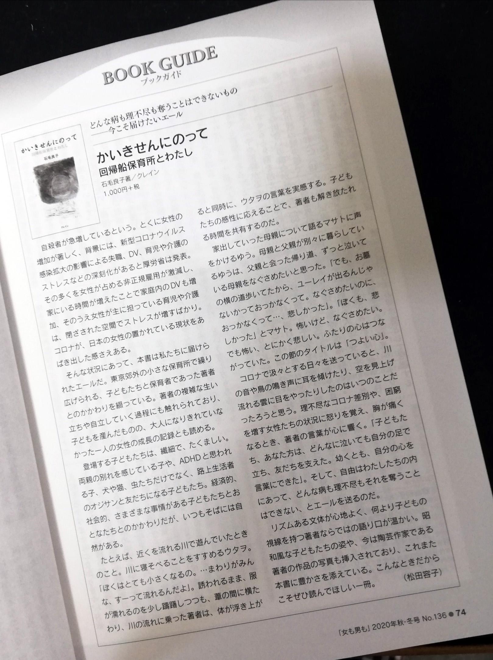 雑誌『女も男も』で『かいきせんにのって』が紹介されました。
