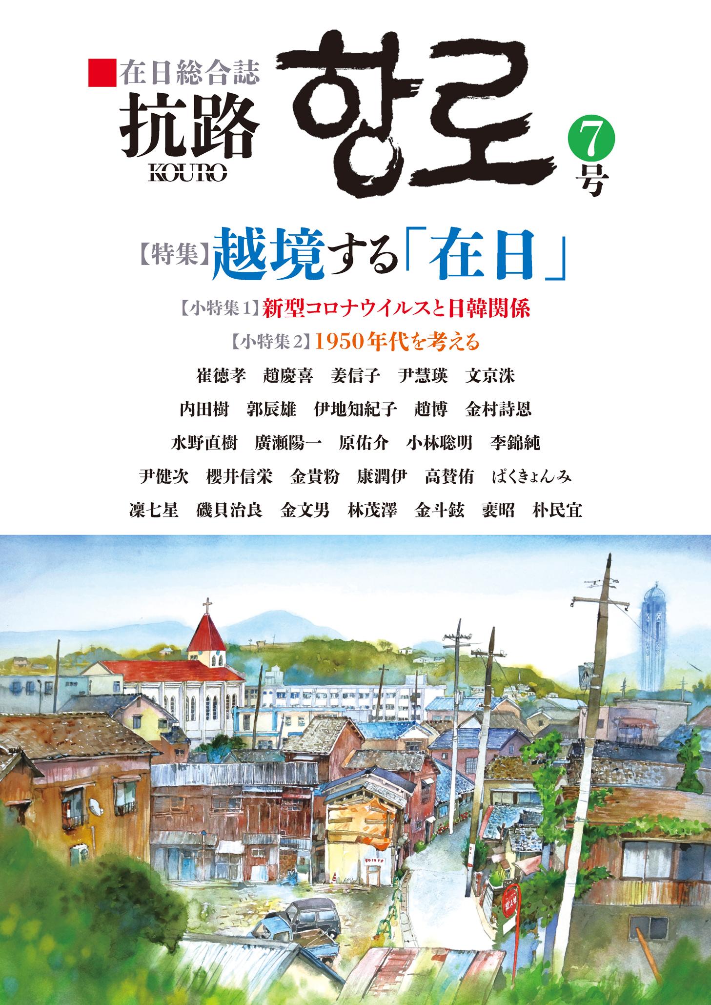 『抗路7号』「むのたけじ地域・民衆ジャーナリズム賞」優秀賞受賞