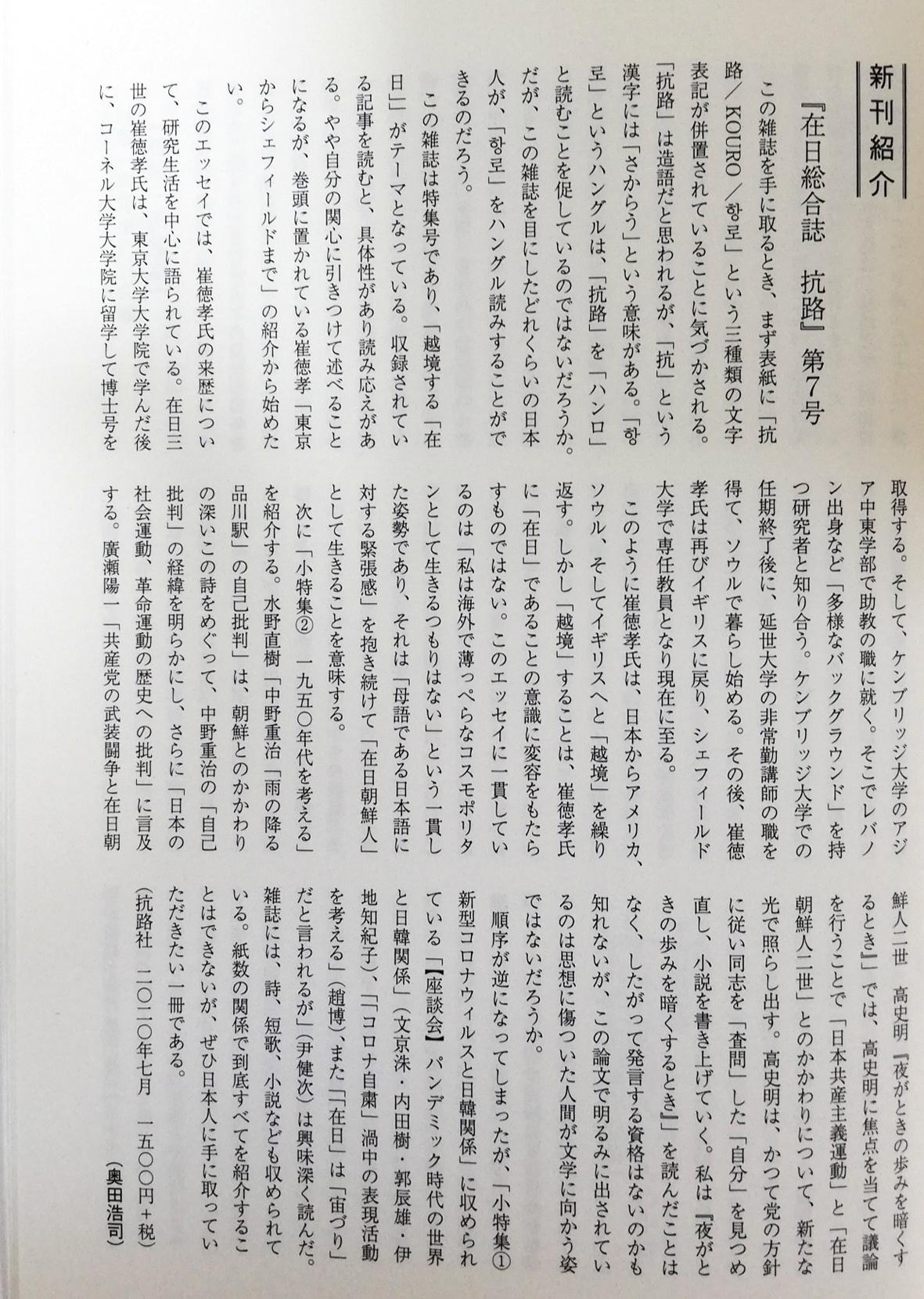『社会文学』で『抗路7号』が紹介されました。