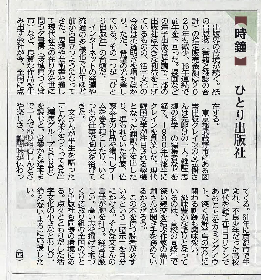 文弘樹『こんな本をつくってきた』が紙面で紹介されました。