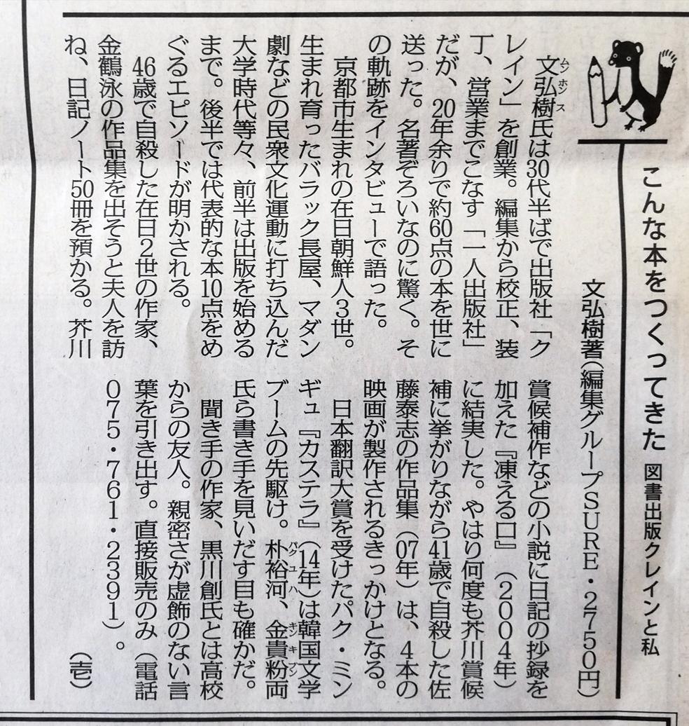 文弘樹『こんな本をつくってきた』が紙面で紹介されました(2)。